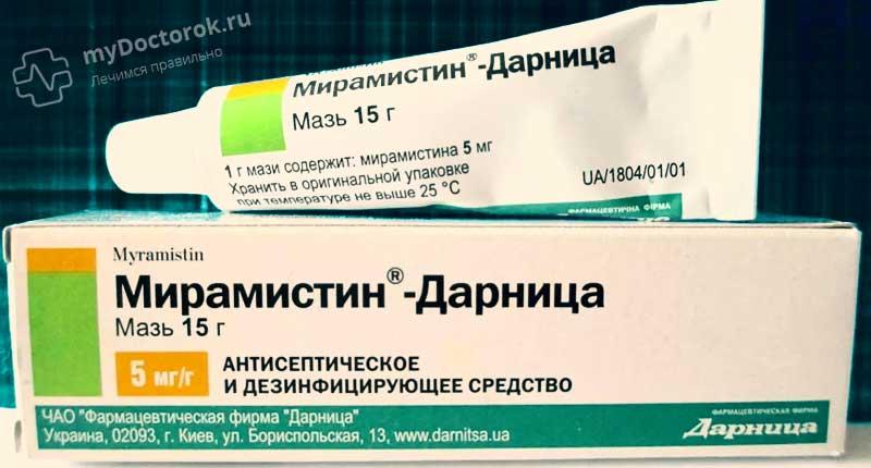 Упаковка Мирамистин весом 15 г