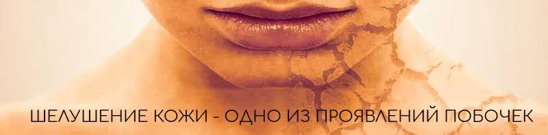 Шелушение - один из побочных эффектов Нимулид