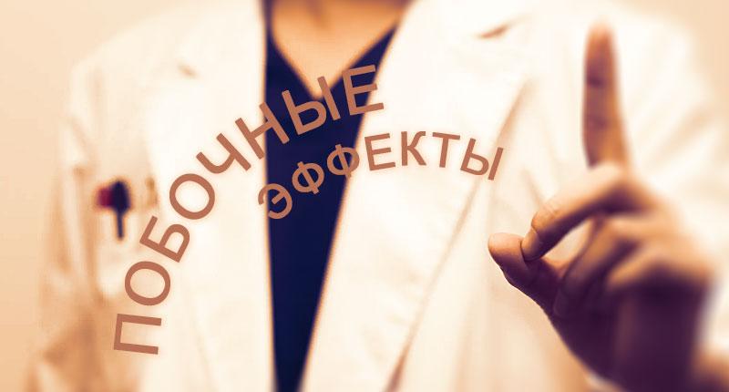 Препарат имеет побочные эффекты