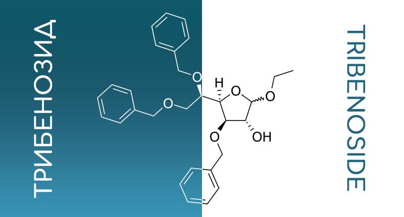 Химическая формула Трибенозида