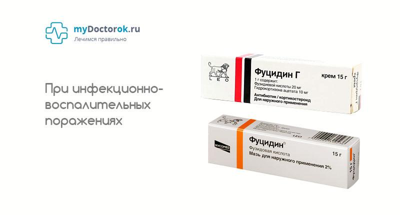 Средство при инфекциях и воспалениях