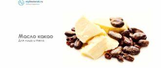Масло из бобов какао