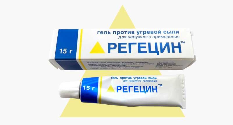 Регецин в тюбике и упаковке