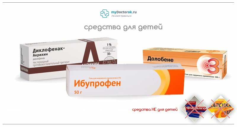 Диклофенак, Ибупрофен, Долобене