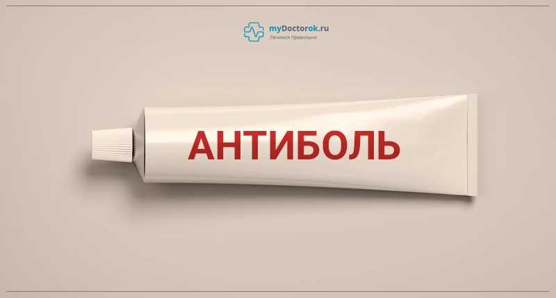 """Надпись на тюбике """"Антиболь"""""""