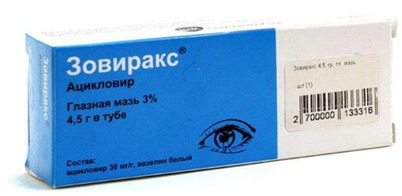 Мазь для лечения вирусных заболеваний глаз