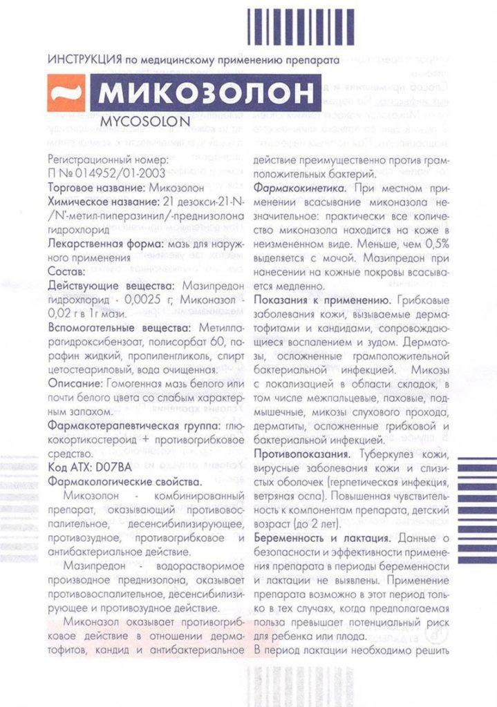 Инструкция по применению, первая страница