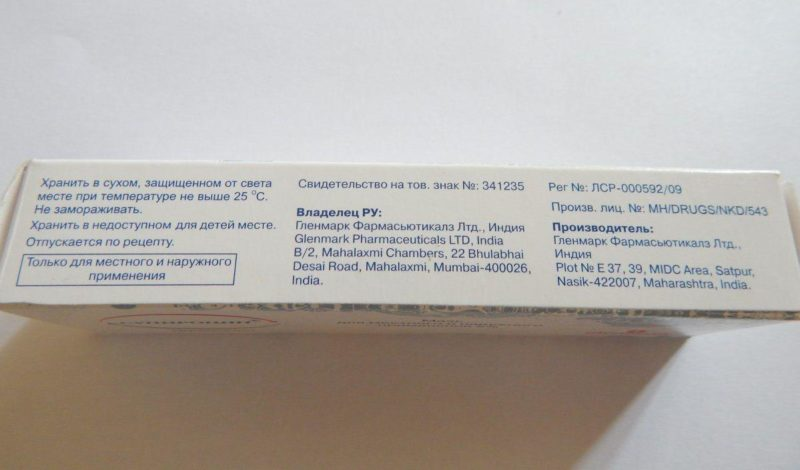 Боковая сторона коробки с препаратом