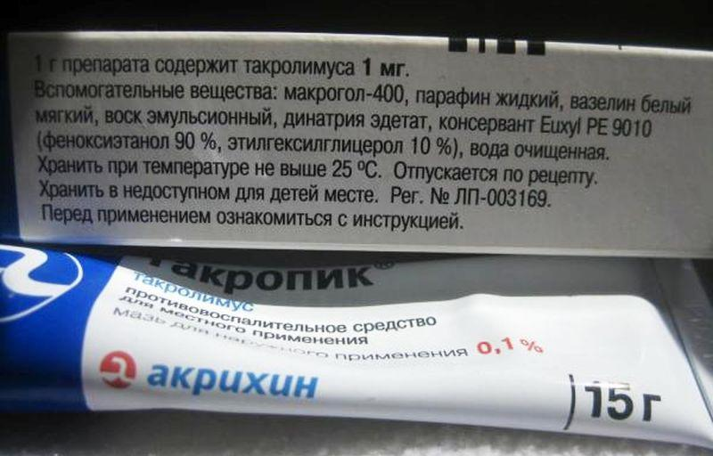 Боковая сторона упаковки препарата