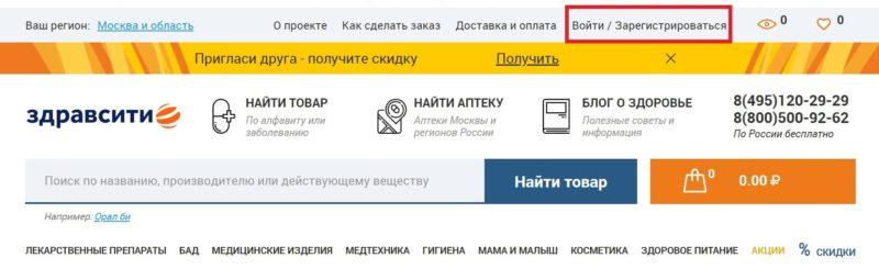 Кнопка регистрации на сайте Здравсити
