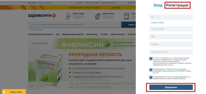 Поле регистрации на сайте Здравсити