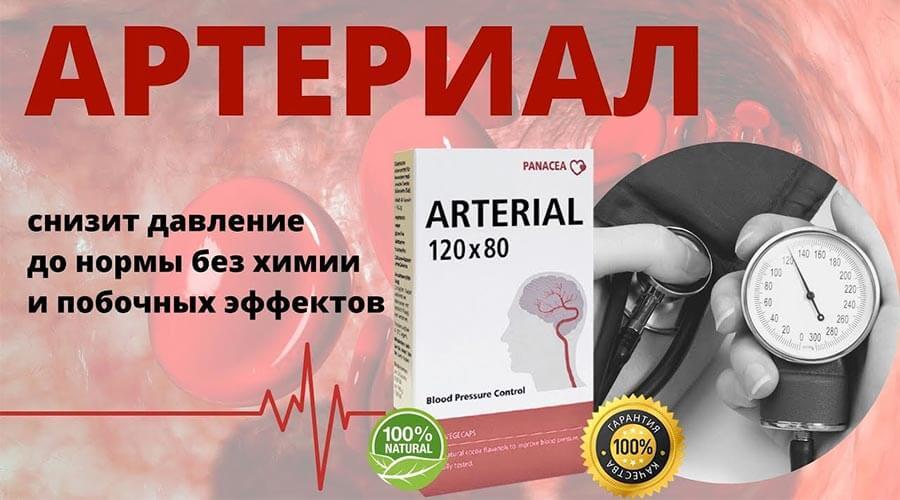 Помощь при гепертонии
