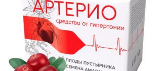 артерио
