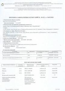 протокол лабораторных испытаний